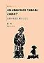中国水墨画における「気韻生動」とは何か?: 芸術の本質を解きほどく 満柏の思想 (満柏思想文庫)