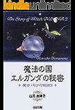 魔法の国エルガンダの秘密: 魔女・モナの物語2