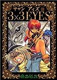 3×3(サザン)EYES (29) (ヤンマガKCスペシャル (750))