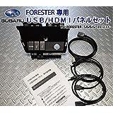 スバル SJ フォレスター専用USB/HDMIパネルセット Forester/SUBARU(LEDランプ付・無し両対応)( A型・ B型・C型・D型)