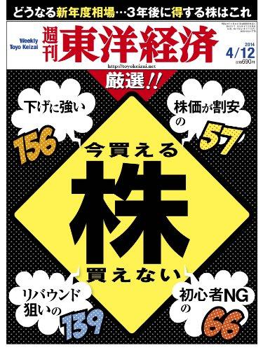 週刊 東洋経済 2014年 4/12号 [雑誌]
