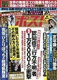 週刊ポスト 2017年 9/15 号 [雑誌]