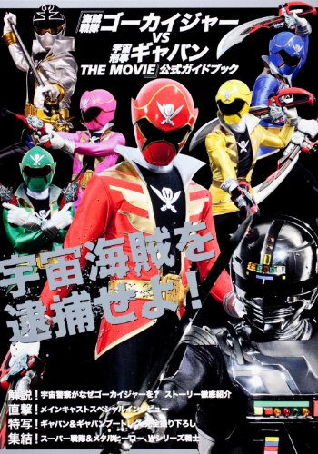 Kaizoku Sentai Gokaiger VS Space Sheriff Gavan THE MOVIE Official Guide Book (2012) ISBN: 404110128X [Japanese Import]