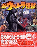 The ultimate all Ultra Monster full ultra Encyclopedia Ultra Q ~ Ultraman Powered Hen (TV Magazine Deluxe (164)) (2005) ISBN: 4063045668 [Japanese Import]