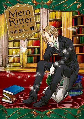 Mein Ritter~私の騎士~の感想