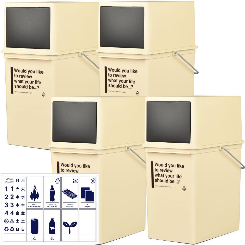 like-it カフェスタイル 浅 フロントオープンダスト CFS-11 全3色の中から選べる4個セット + 分別シール ゴミ箱 ごみ箱 ダストボックス ふた付き おしゃれ ライクイット 分別ステッカー (ベージュ4個) B075WPTQL6 ベージュ4個 ベージュ4個