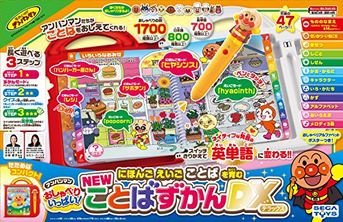 Chatter filled ! NEW word picture book DX to foster Anpanman Japanese English words by Sega (Image #1)