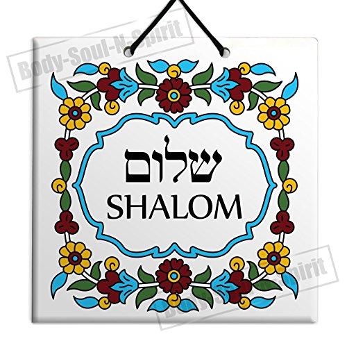Ceramic Shalom (SHALOM Ceramic Tile Israel 15x15 cm Jewish Vintage Pottery FLORAL Style Judaica Gift)