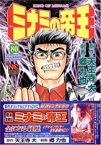 ミナミの帝王 80 (ニチブンコミックス)
