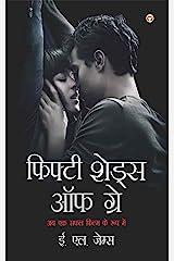 Fifty Shades of Grey : फिफ्टी शेड्स ऑफ ग्रे (Hindi Edition) Kindle Edition