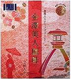 ダートコーヒー 金澤美人珈琲華 金箔付き(ドリップコーヒーバッグ12㌘×2袋、金箔トッピング×2袋)