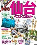 まっぷる 仙台 ベストスポット (まっぷるマガジン)