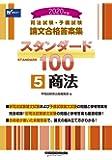 司法試験・予備試験 スタンダード100 (5) 商法 2020年 (司法試験・予備試験 論文合格答案集)