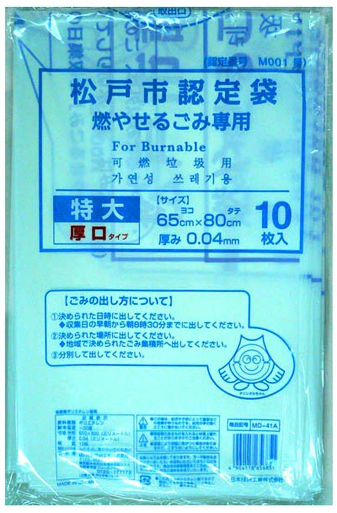 【 箱売り 商品】 松戸市 指定 燃ごみ 厚口 45L 10枚入り×30冊セット MD41A B072QFNQJ5