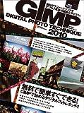 GIMPデジタルフォトテクニック (100%ムックシリーズ)