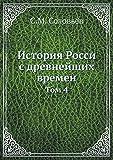 img - for Istoriya Rossi s drevnejshih vremen Tom 4 (Russian Edition) book / textbook / text book