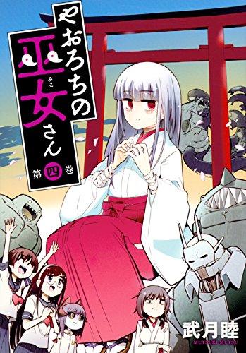やおろちの巫女さん(4) (ヤンマガKCスペシャル)