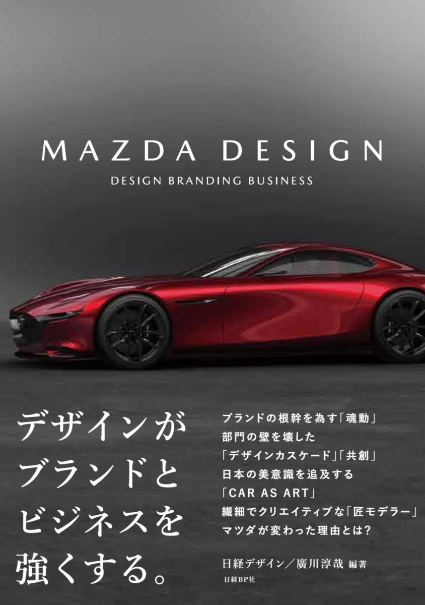 mazda design 日経デザイン 廣川淳哉 本 通販 amazon