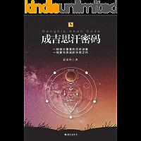 成吉思汗陵墓密码(知名历史悬疑作家,中国作协会员,出版《万古金城》《大顺宝藏》《被诅咒的要塞》《豪气干云石达开》。)