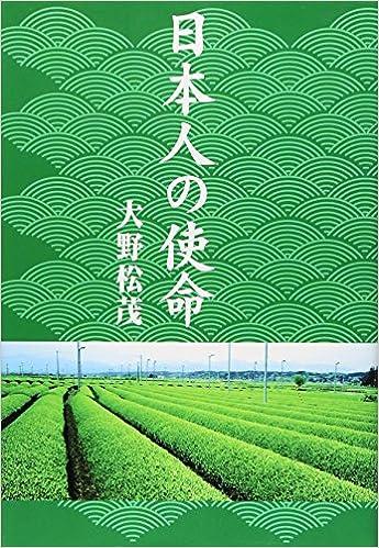 日本人の使命 | 大野 松茂 |本 | 通販 | Amazon