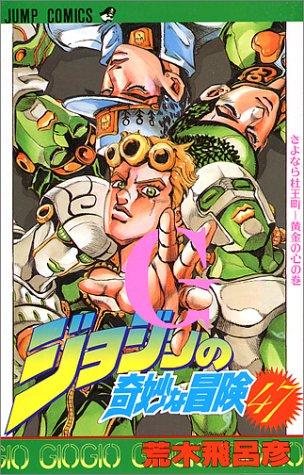 ジョジョの奇妙な冒険 47 (ジャンプ・コミックス)