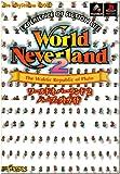 ワールド・ネバーランド2パーフェクトガイド (The PlayStation BOOKS)