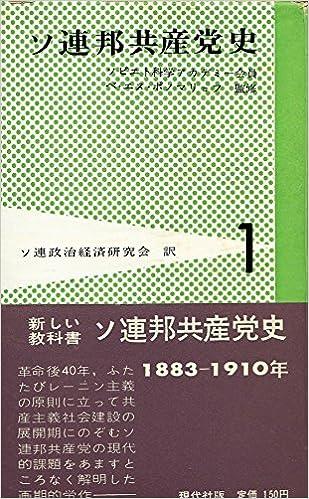 ソ連邦共産党史〈第1分冊〉 (195...