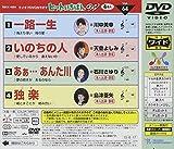 Karaoke - 4 Kyoku Iri Hit Ichiban W [Japan DVD] TBKK-4064