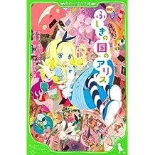 Alices Adv In Wonderland (Japanese Edition)