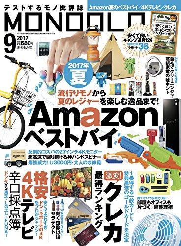 MONOQLO(モノクロ) 2017年 09 月号 [雑誌]
