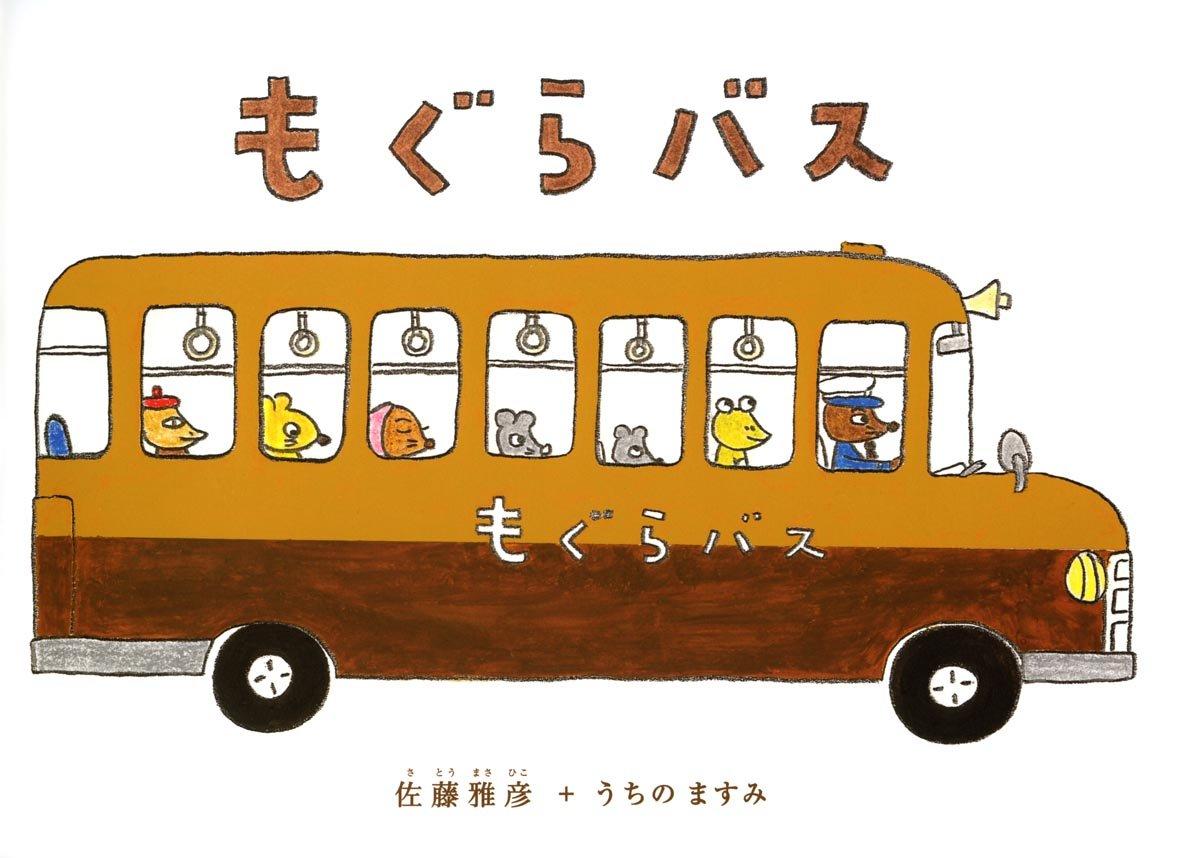 もぐら バス