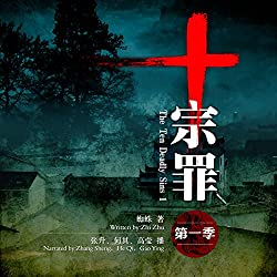 十宗罪 1 - 十宗罪 1 [The Ten Deadly Sins 1] (Audio Drama)