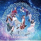 NOW ON AIR 3rdシングル「わたし的Progress」 (特典なし)