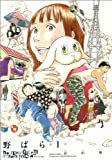野ばら 1巻 (ビームコミックス)