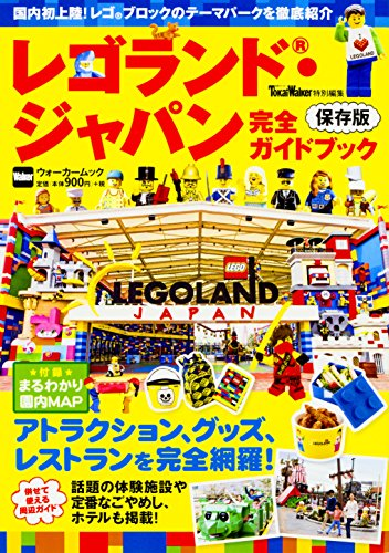 レゴランド・ジャパン完全ガイドブック ウォーカームック