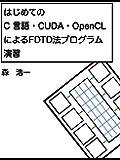 はじめてのC言語・CUDA・OpenCLによるFDTD法プログラム演習