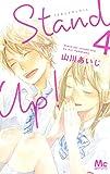 Stand Up! 4 (マーガレットコミックス)