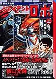 Giant Robo (top) (Kodansha Manga Bunko 1-76 yo ()) (2006) ISBN: 4063703053 [Japanese Import]