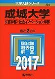 成城大学(文芸学部・社会イノベーション学部) (2017年版大学入試シリーズ)