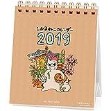 アートプリントジャパン 2019年 しかるねこ(週めくりミニ) カレンダー vol.105 1000101045
