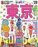 まっぷる 東京mini'20 (マップルマガジン 関東 7)