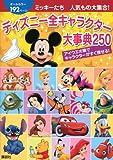 ミッキーたち 人気もの大集合! ディズニー全キャラクター大事典250 (ディズニーピース(書籍・その他))