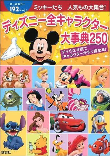 ミッキーたち 人気もの大集合! ディズニー全キャラクター大事典