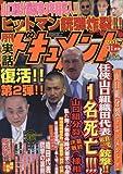 実話ドキュメント 2017年 11 月号 [雑誌]