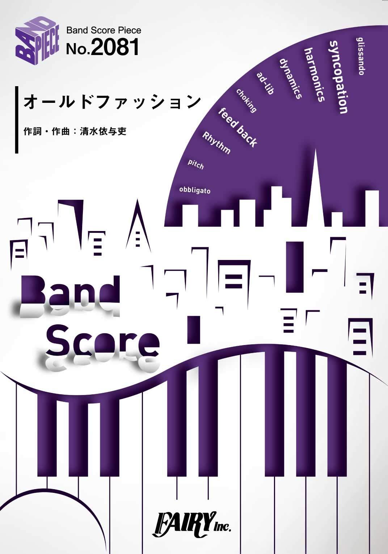 バンドスコアピースBP2081 オールドファッション / back number ~TBS系金曜ドラマ「大恋愛~僕を忘れる君と」主題歌