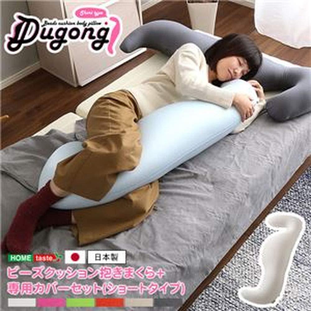 ビーズクッション/抱きまくら-ショートタイプ/グリーンホワイト-洗えるカバーセット流線形日本製『Dugong-ジュゴン-』- B07T4YNS3H