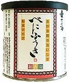 べにふうき 粉末茶60g 缶タイプ