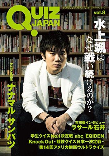 QUIZ JAPAN vol.8