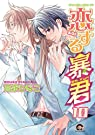 The tyrant who fall in love, tome 10 par Takanaga