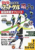 DVDでわかる! フットサル 「攻めワザ」 最強実戦オフェンス (コツがわかる本!)
